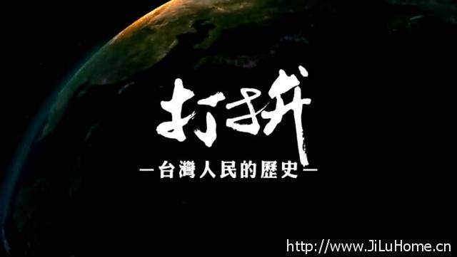 《台湾:打拼-台湾人民的历史/TAIWAN-A.People's.History》