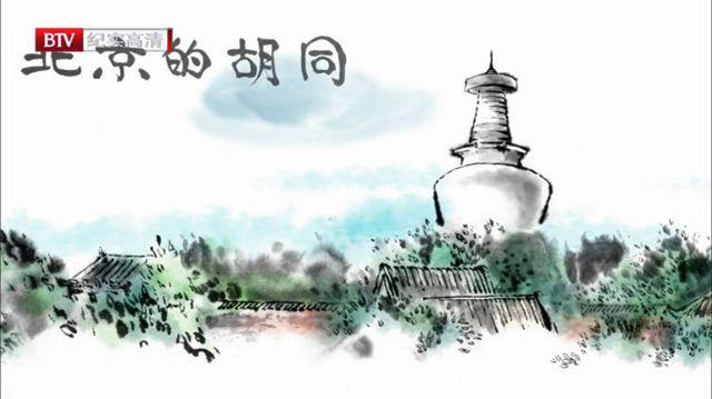 《北京的胡同 Hu Tong》