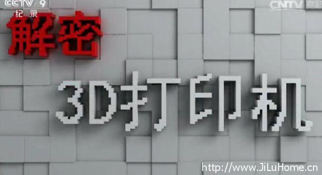 《解密3D打印机 Decrypt 3D Printer》