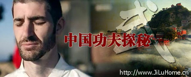 《中国功夫探秘 Chinese Kung Fu Quest》