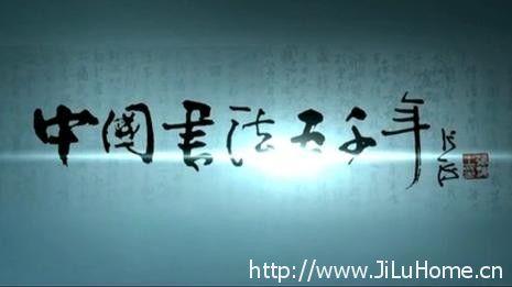 《中国书法五千年 Chinese Calligraphy In Five Thousand》