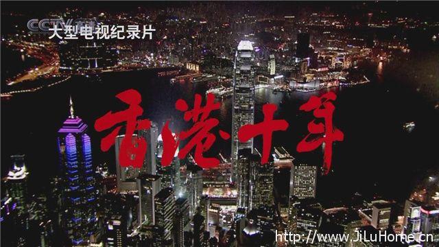 《香港十年 Hong Kong 10 Years On》