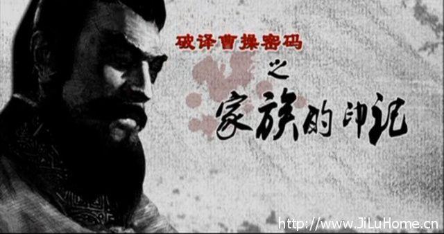 《破译曹操密码 Cracking Cao Cao's Code》