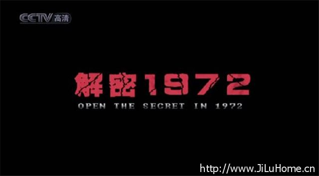 《解密一九七二 Open The Secret In 1972》