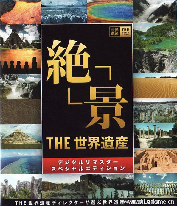 《世界遗产 The World Heritage》