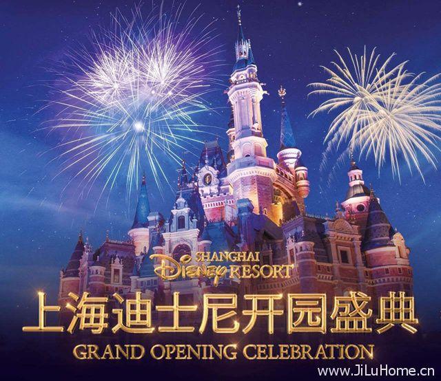 《上海迪士尼开园盛典 Grand Opening Celebration》