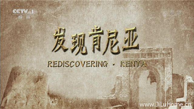 《发现肯尼亚 Rediscovering Kenya》