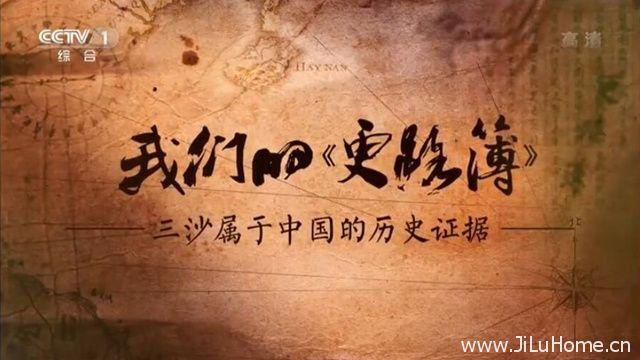 《我们的更路簿:三沙属于中国的历史证据》