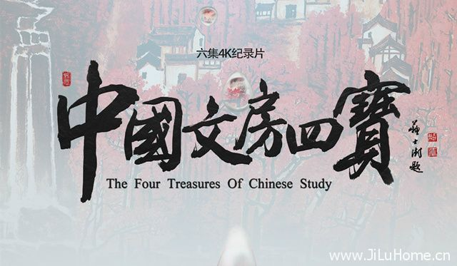 《中国文房四宝 The Four Treasures Of Chinese Study》