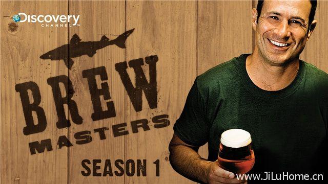 《精品啤酒大师 Brew Masters》