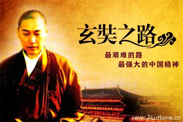 《玄奘之路 The Pilgrimage Journey Of Xuanzang》