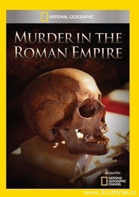 《罗马帝国谋杀案 Murder in the Roman Empire》