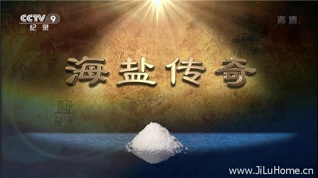 《海盐传奇 The Legend of Sea Salt》