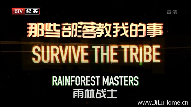 《那些部落教我的事 Survive the Tribe》