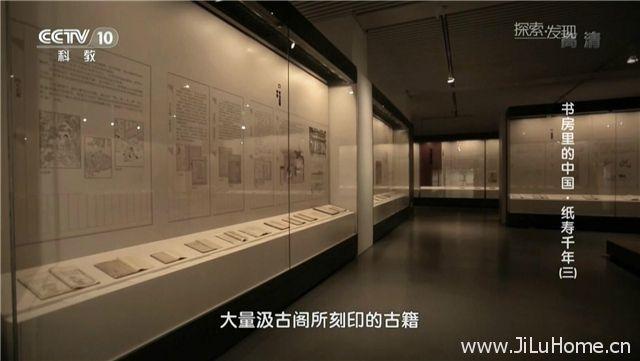 《书房里的中国·纸寿千年》