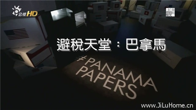 《避税天堂巴拿马 Panama Papers》