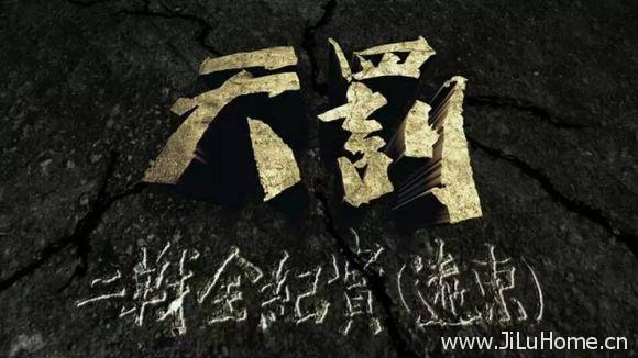 《天罚 - 二战全纪实(远东篇) 》