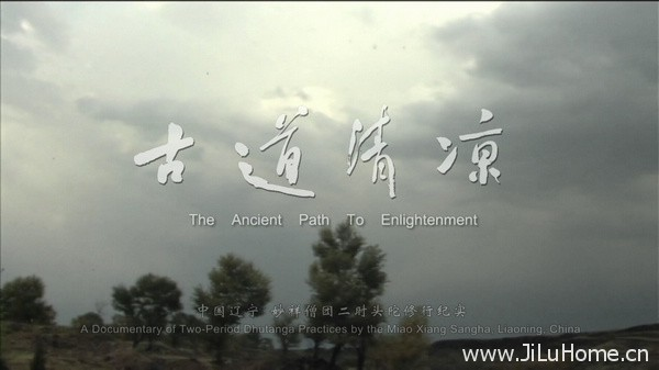 《古道清凉 The Ancient Path To Enlightenment》