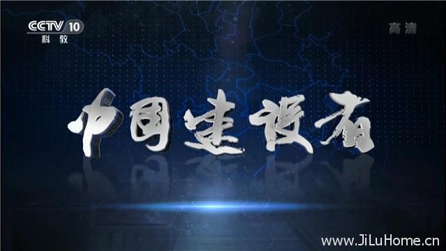 《中国建设者》