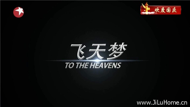 《飞天梦 To The Heavens》