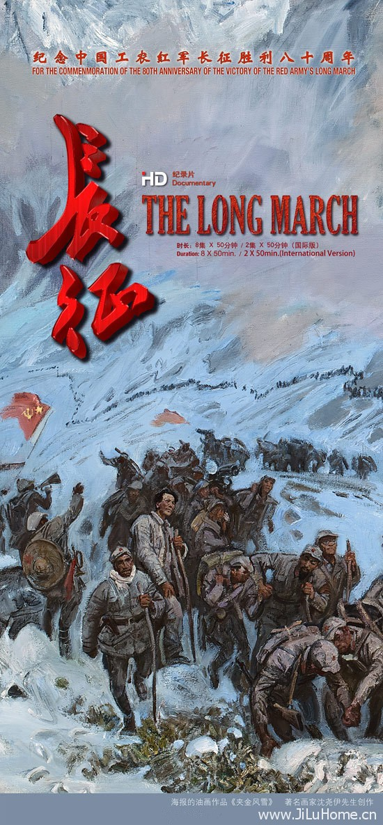 《长征 The Long March》