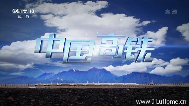 《中国高铁》