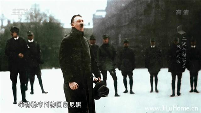 《二战全彩实录 World War II In HD Colour》
