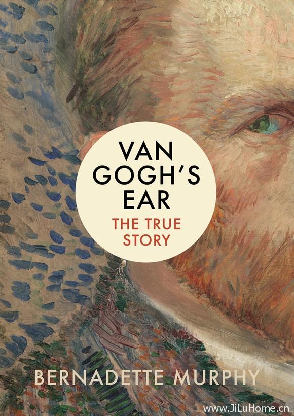 《梵高耳朵的秘密 The Mystery of Van Gogh's Ear》