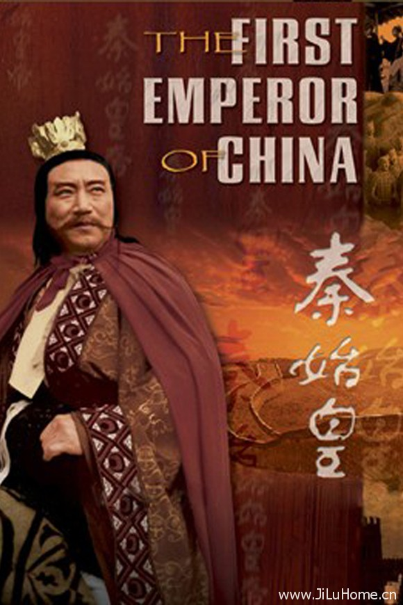 《秦始皇 The First Emperor of China》
