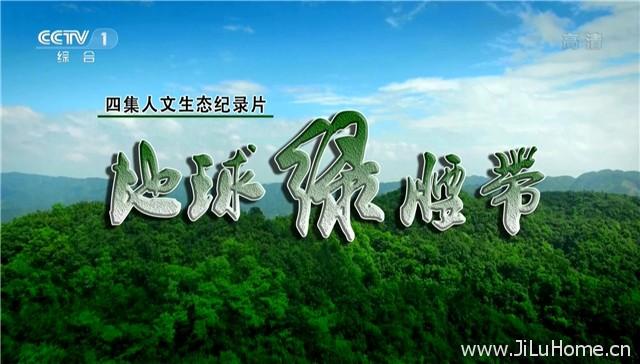 《地球绿腰带》