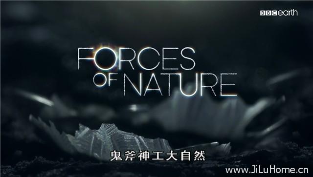 《鬼斧神工大自然/自然原力 Forces of Nature with Brian Cox》