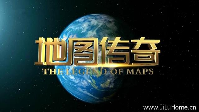 《地图传奇 The Legend of Maps》