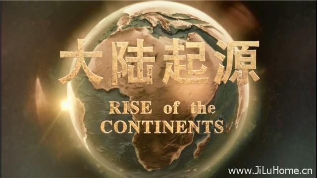 《大陆起源 Rise of the Continents》