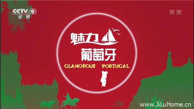 《魅力葡萄牙》