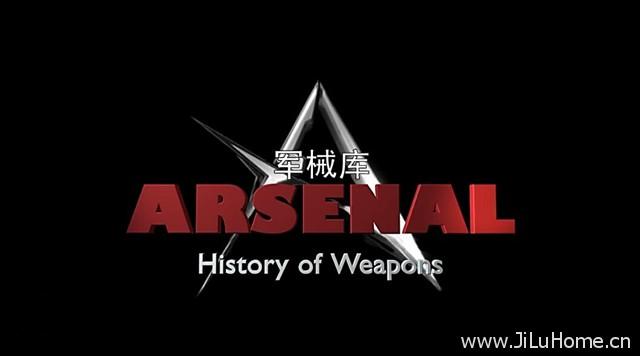 《军械库:历史上的武器 Arsenal:History of Weapons》