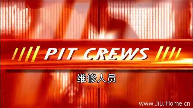 《维修人员 Pit Crews》