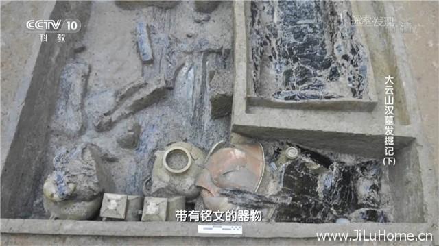 《大云山汉墓发掘记》