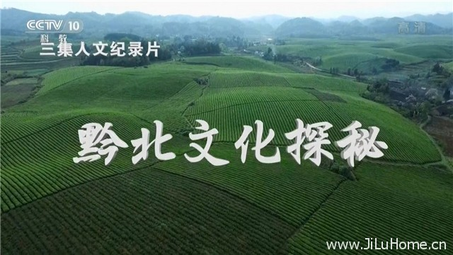 《黔北文化探秘》