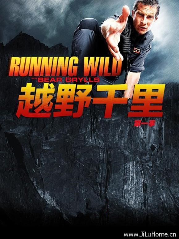 《名人荒野求生/越野千里 Running Wild with Bear Grylls》