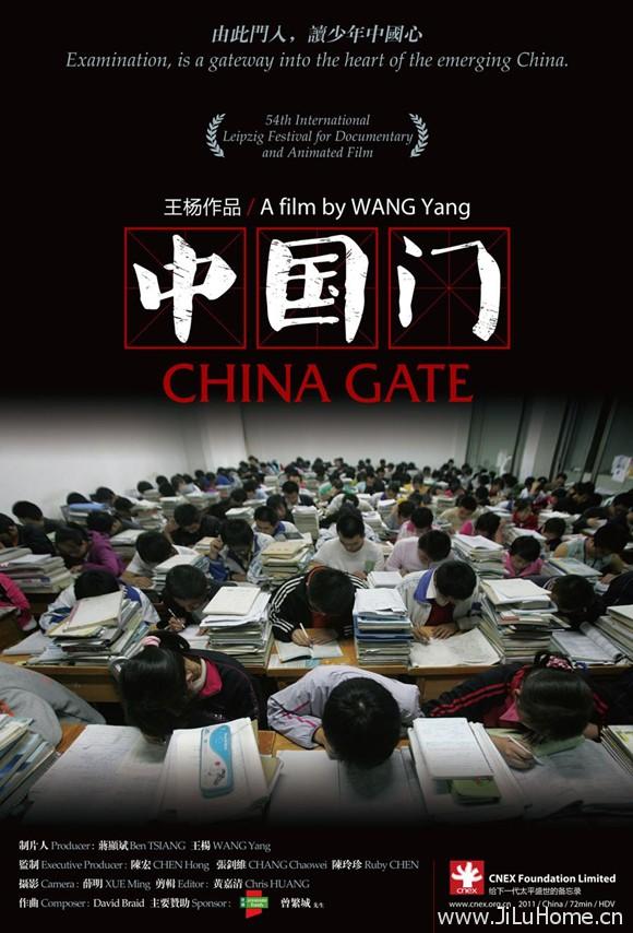 《中国门 China Gate (2011)》