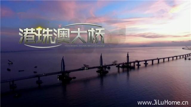 《港珠澳大桥》