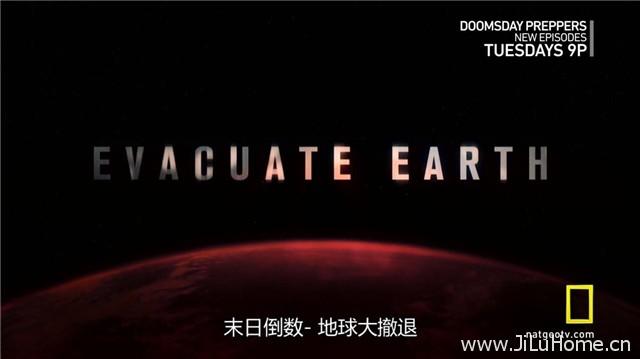 《末日倒数:地球大撤退 Evacuate Earth(2012)》