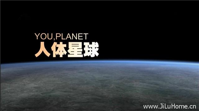 《人体星球 Wir sind Planeten》