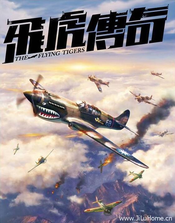 《飞虎传奇 The Flying Tigers  (2014)》