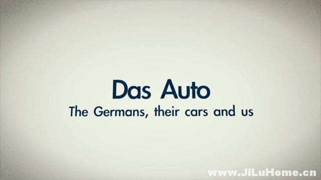 《英国和德国的现代汽车工业 Das Auto: The Germans, Their Cars and Us (2013)》