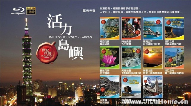 《世纪台湾 Timeless Journey Taiwan (2008)》