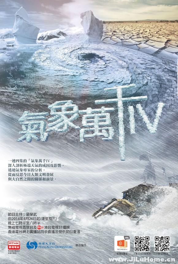 《气象万千》第四季