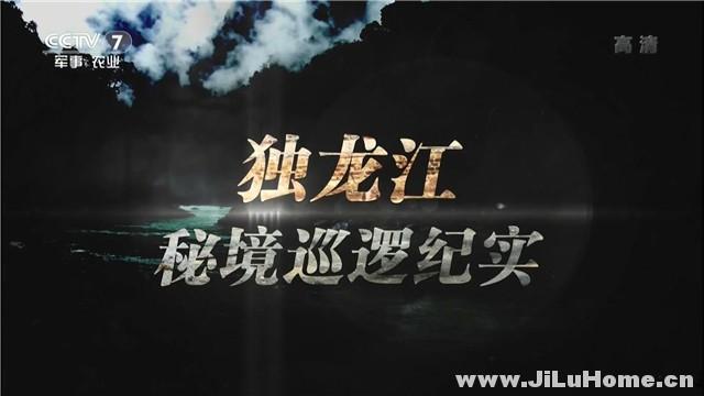 《独龙江秘境巡逻纪实》