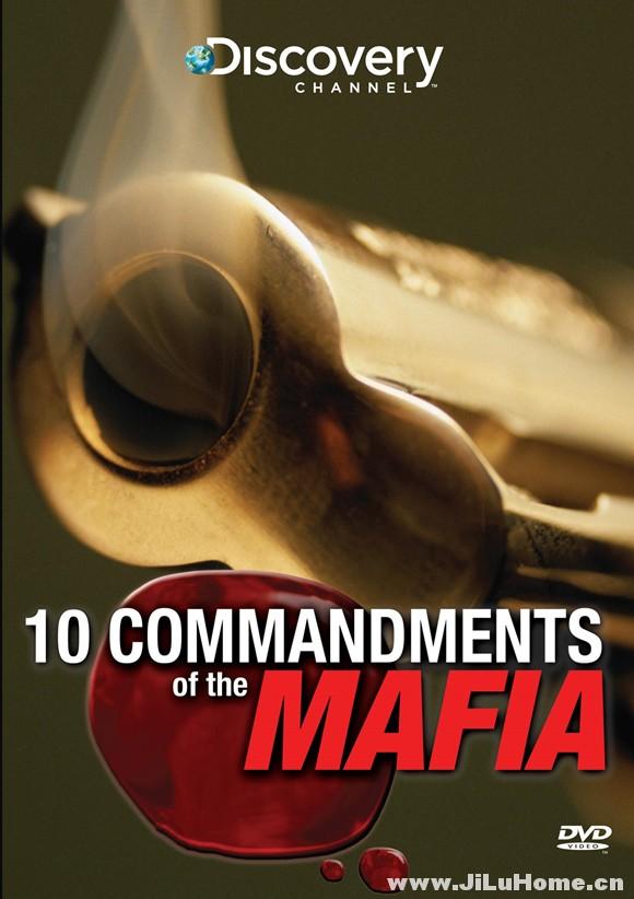 《黑手党的十诫 Ten Commandments of the Mafia (2007)》
