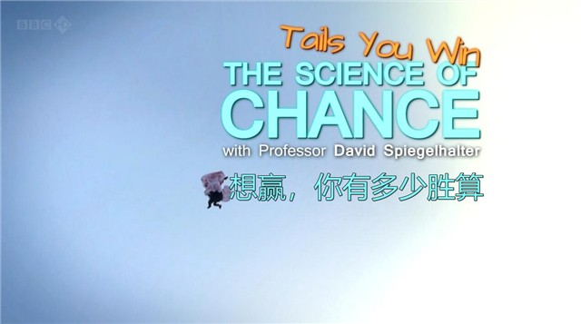 《想赢,你有多少胜算 Tails You Win:The Science of Chance (2012)》
